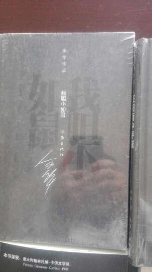 余华作品:在细雨中呼喊(精装) 晒单图