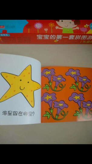 邦臣小红花·0-4岁 幼儿益智游戏 幼儿数学游戏(套装全4册) 晒单图