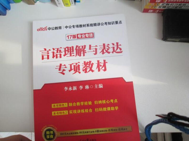 中公版·2017公务员录用考试专项教材:言语理解与表达 晒单图
