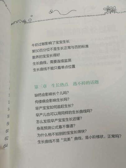 崔玉涛0-4岁宝贝健康从头到脚(套装共2册) 晒单图