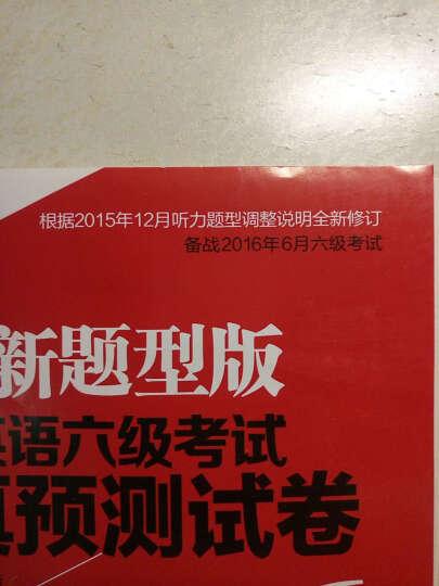 新东方 大学英语六级考试全真预测试卷(备战2016年12月六级考试 附MP3光盘) 晒单图