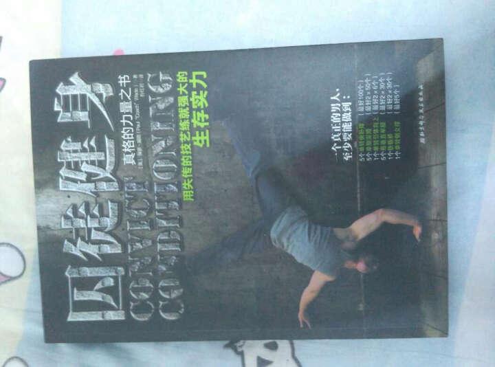 囚徒健身全套两册 囚徒健身1+2  男人健身体育运动书籍 健身运动指导 书籍 晒单图