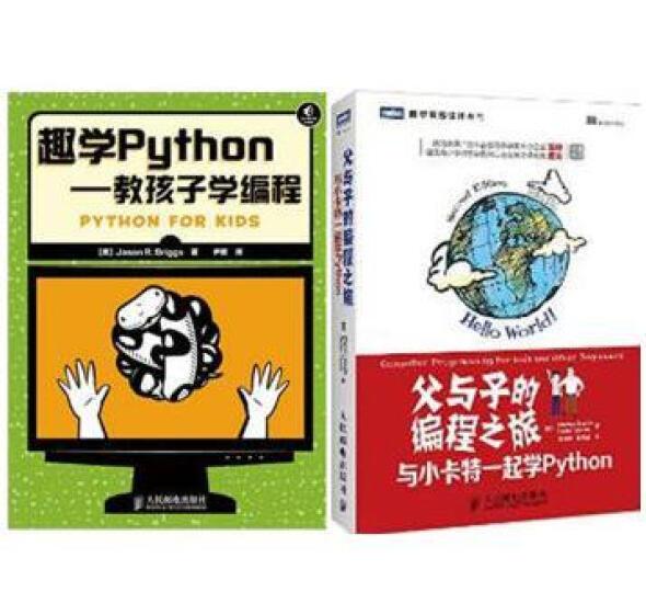 趣学Python——教孩子学编程+父与子的编程之旅:与小卡特一起学Python  2本 晒单图