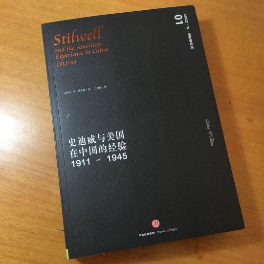 1911-1945-史迪威与美国在中国的经验 晒单图