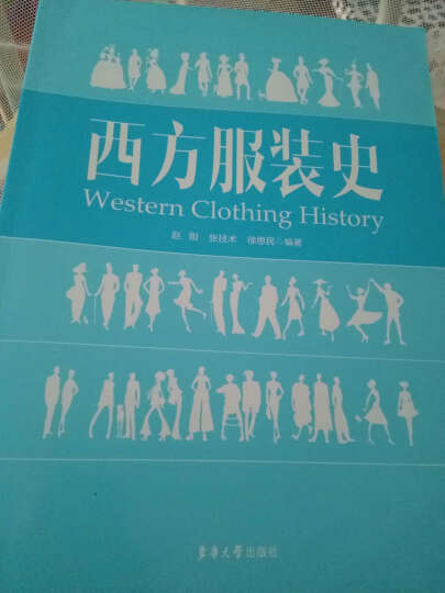 西方服装史 晒单图