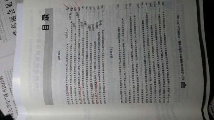 中公版·2017四川省事业单位公开招聘工作人员考试专用教材:综合知识历年真题汇编详解(第3版) 晒单图