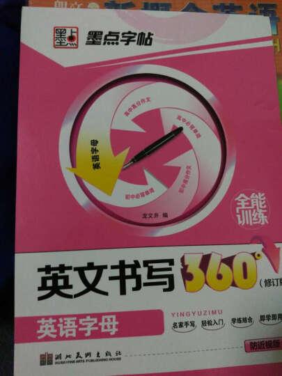 墨点字帖·英文书写360°全能训练:英语字母(修订版) 晒单图