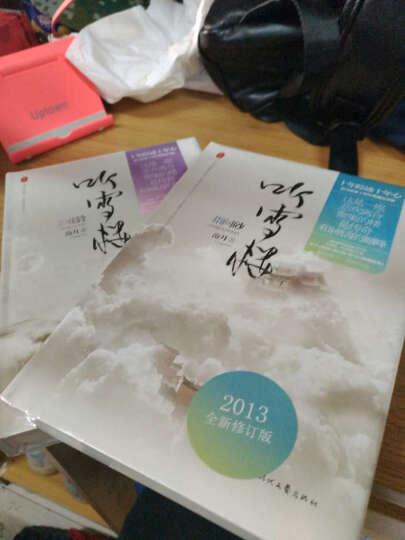 【磨铁直发】指间砂 新版  沧月作品 2013版 听雪楼系列 晒单图