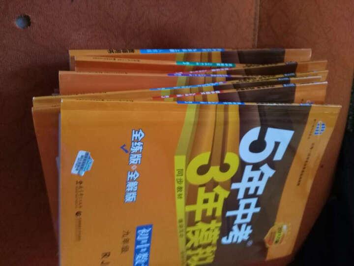 曲一线官方正品 2020版初中同步初三/九年级上册人教版全套共七本语文数学英语物理化学道德与法治历史 晒单图