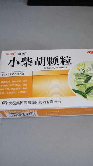 太极 小柴胡颗粒10袋 疏肝和胃 食欲不振 口苦咽干药品  缺货 1盒装 晒单图