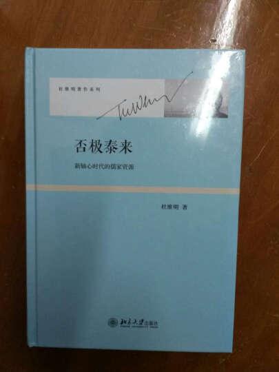 否极泰来 新轴心时代的儒家资源 杜维明著作系列 晒单图
