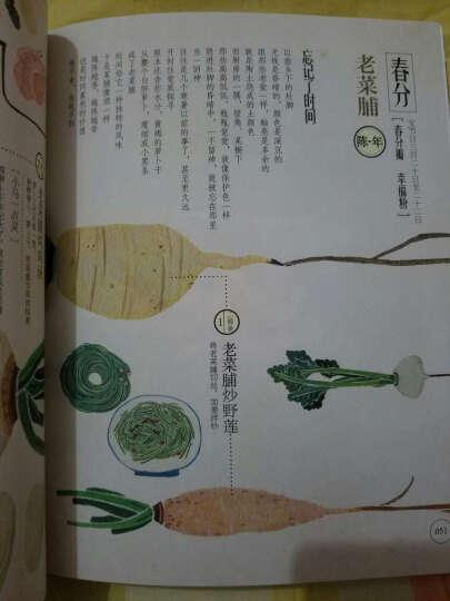 台湾渍:二十四节气的保存食 晒单图