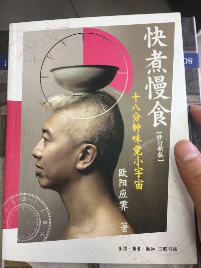 home书系·快煮慢食:十八分钟味觉小宇宙(最新修订版) 晒单图