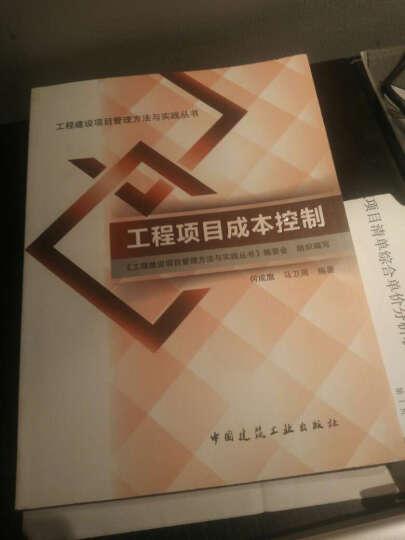 工程建设项目管理方法与实践丛书:工程项目成本控制 晒单图