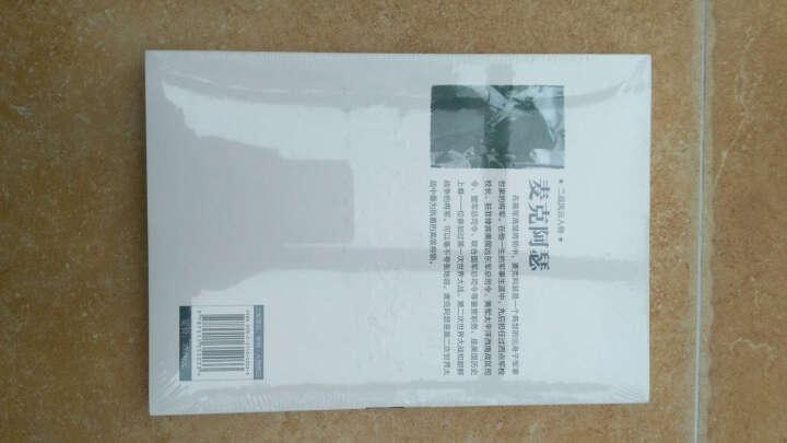 二战风云人物:麦克阿瑟(二战胜利70周年图文纪念版) 晒单图