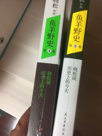 高晓松畅销系列套装:鱼羊野史(第3卷+第4卷 套装共2册) 晒单图