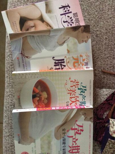 怀孕书籍大全4册 备孕孕妇食谱坐月子餐孕期书籍 怀孕圣经40周完美方案孕产妇百科宝宝养育儿 晒单图