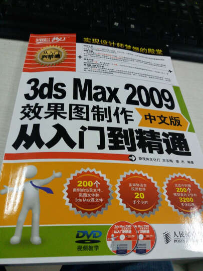 3ds Max 2009效果图制作从入门到精通(中文版 附光盘) 晒单图