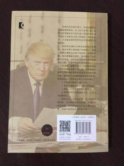 正版现货全新 永不放弃特朗普自述 特普朗著 击败希拉里2016年第45届美国总统 商界ZD 晒单图
