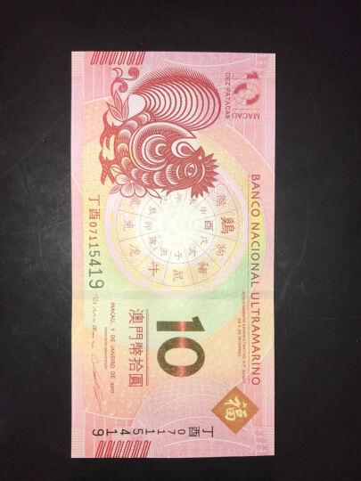 上海点顺 澳门生肖纪念钞  对钞  全新10元 2013蛇年对钞 一对 晒单图