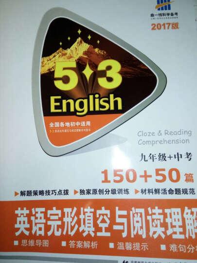 2017版英语完形填空与阅读理解 九年级+中考 150+50篇/53英语完形填空与阅读理解系列图书 晒单图