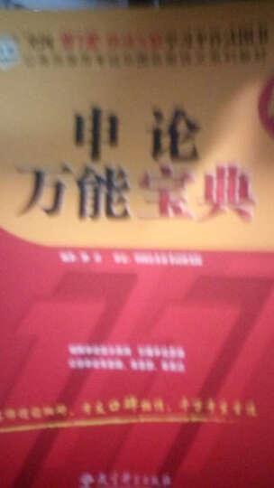 公务员考试教材2017 华图·(第11版)公务员录用考试华图名家讲义系列教材:判断推理模块宝典 晒单图