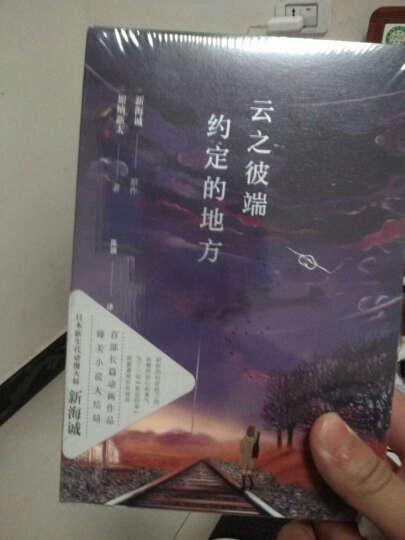 包邮 云之彼端,约定的地方 日本新生代动漫大师 新海诚 首部长篇动画作品 书籍 晒单图