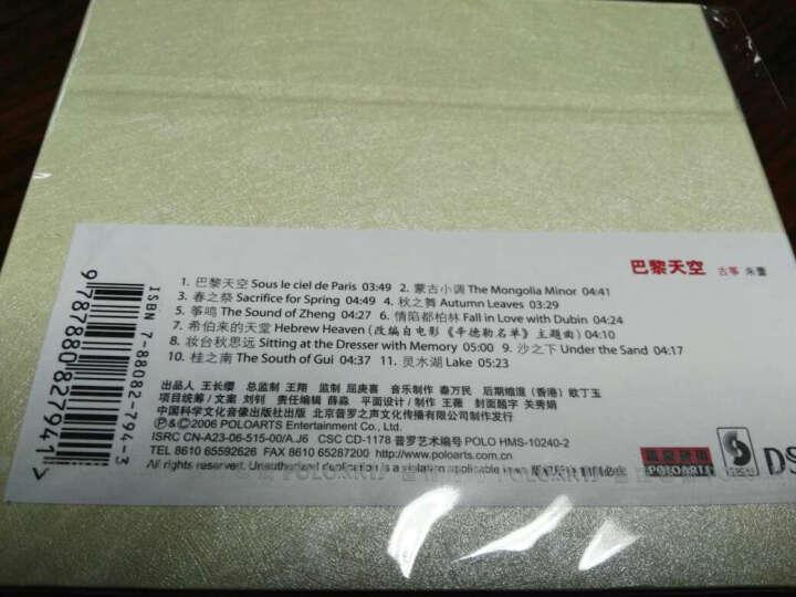 古筝发烧天碟:巴黎天空(DSD CD) 晒单图
