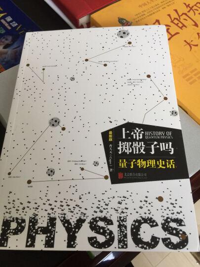 上帝掷骰子吗?量子物理史话(曹天元)(科学性和故事性的完美结合具有超级影响力上帝掷骰子吗 晒单图