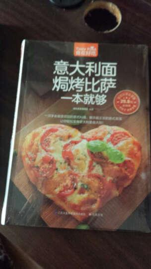 意大利面焗烤披萨一本就够 披萨书籍大全 食谱 生活美食 披萨制作书 怎么样做 晒单图