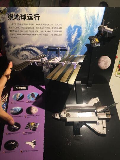 超级炫酷3D立体大百科:浩瀚宇宙大探秘 晒单图