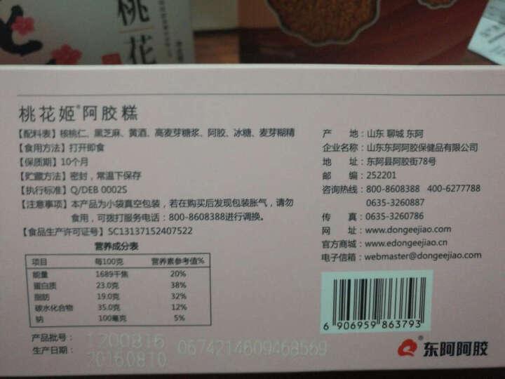 【品牌清仓】东阿阿胶桃花姬阿胶糕 膳食固元膏阿胶块 480g-拍这里 晒单图