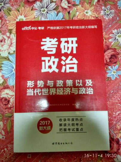 中公版·2017考研政治:形势与政策以及当代世界经济与政治(新大纲) 晒单图