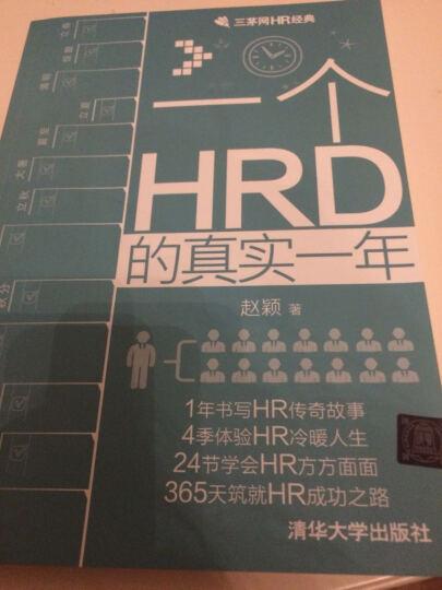 一个HRD的真实一年 晒单图