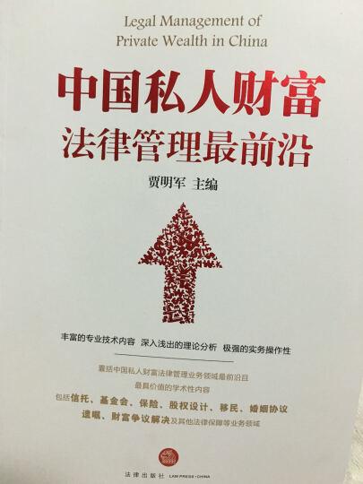 中国私人财富法律管理最前沿 晒单图