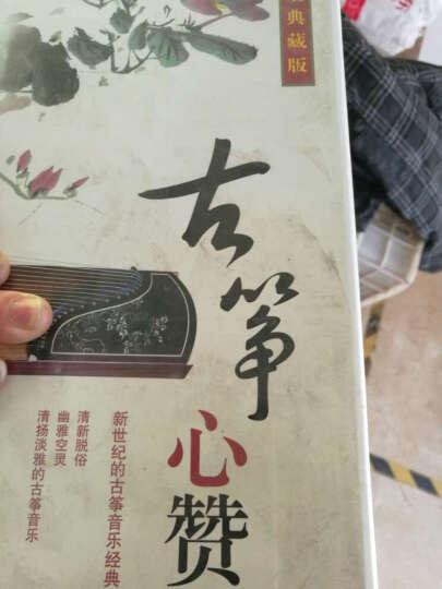 古筝心赞(12CD) 晒单图