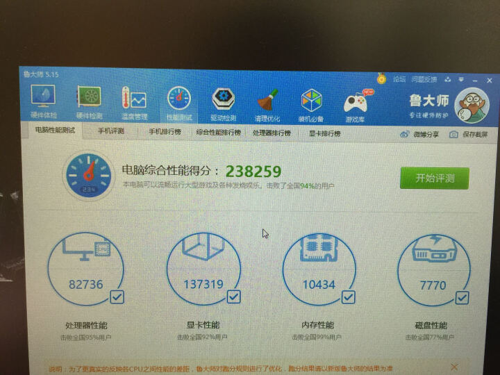 联想(Lenovo)Y900魔兽部落版游戏主机( i7-6700K 16G 2T+256G SSD GTX970-4G WiFi 三年保修+上门 win10) 晒单图