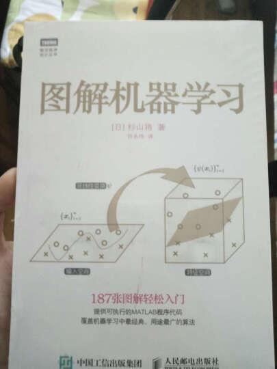 正版包邮 图解机器学习 日本 杉山将 图解机器入门指南 图解机器 计算机书籍 晒单图