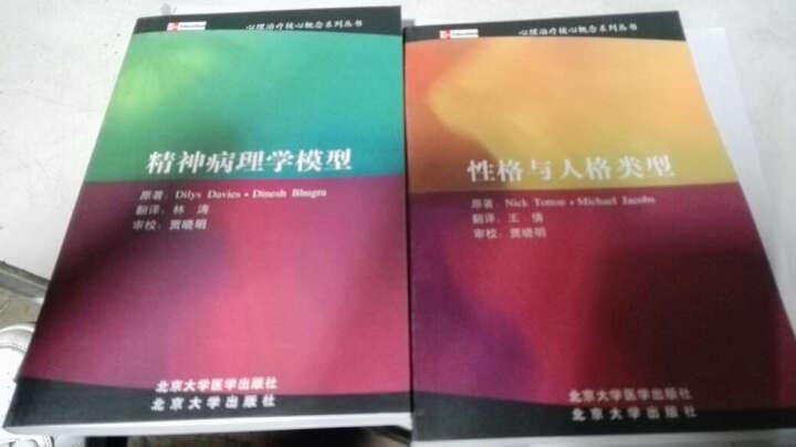 心理治疗核心概念系列丛书:性格与人格类型 晒单图