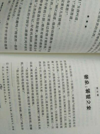 国际大奖小说:神奇的谎言 晒单图