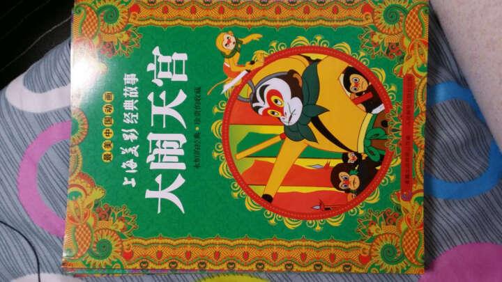 最美中国动画:上海美影经典故事(套装1~8本) 晒单图