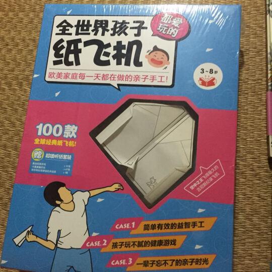 全世界孩子都爱玩的纸飞机(附折纸套装)好大一盒!