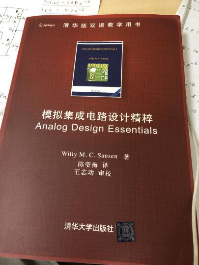 模拟集成电路设计精粹(配光盘)(清华版双语教学用书)