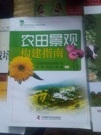 全息自然农法实践 晒单图