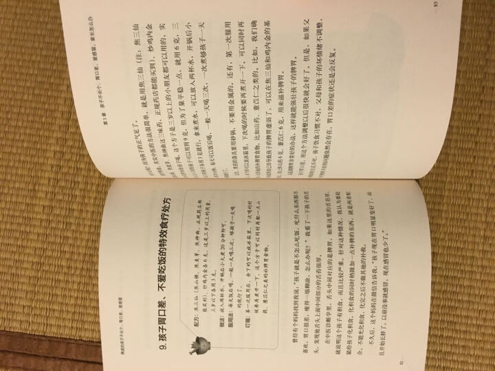 幼小衔接一日一练全10册 一年级练字学前教育拼音识字语言数学 幼升小入学准备同步练习 晒单图
