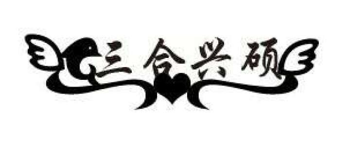 合爱 DIY银饰胸花胸章公司LOGO名字胸针女高档男女生配饰定做金属别针情人节礼物送女友 电镀黄金色 晒单图