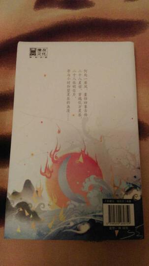 步天歌——二十八星宿拟人明信片 晒单图
