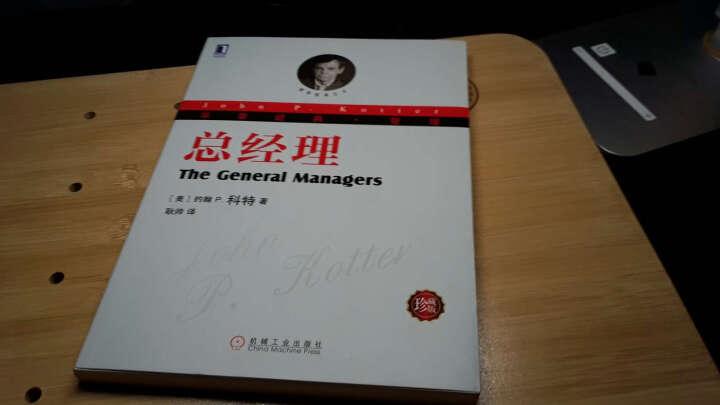 华章经典·管理 总经理(珍藏版) 晒单图