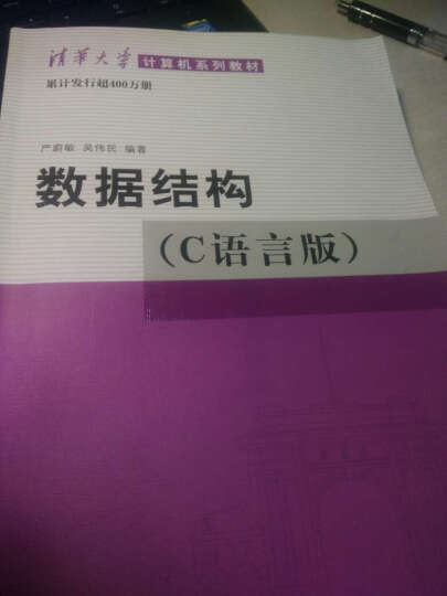 数据结构(c语言版) 严蔚敏吴伟民