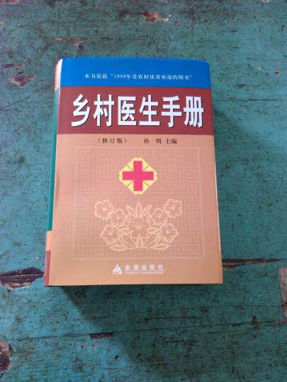 乡村医生手册(修订版) 晒单图